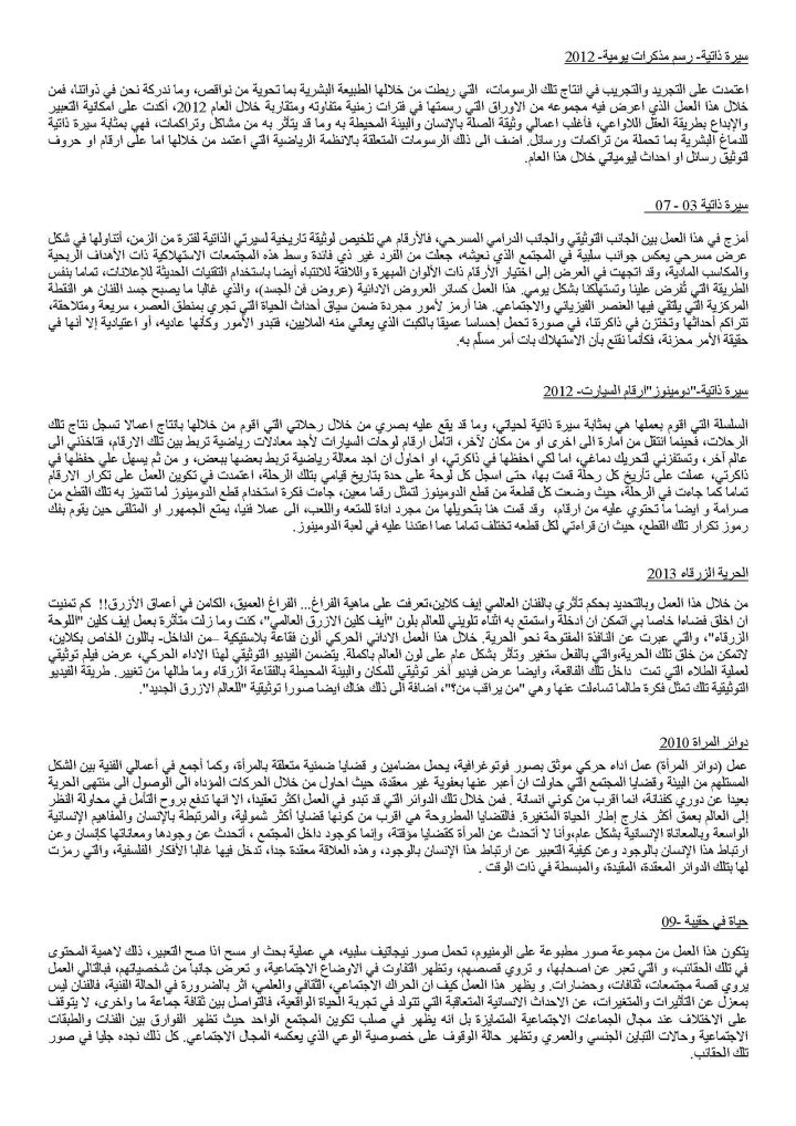 About my work in Arabic- page only text_Page_1