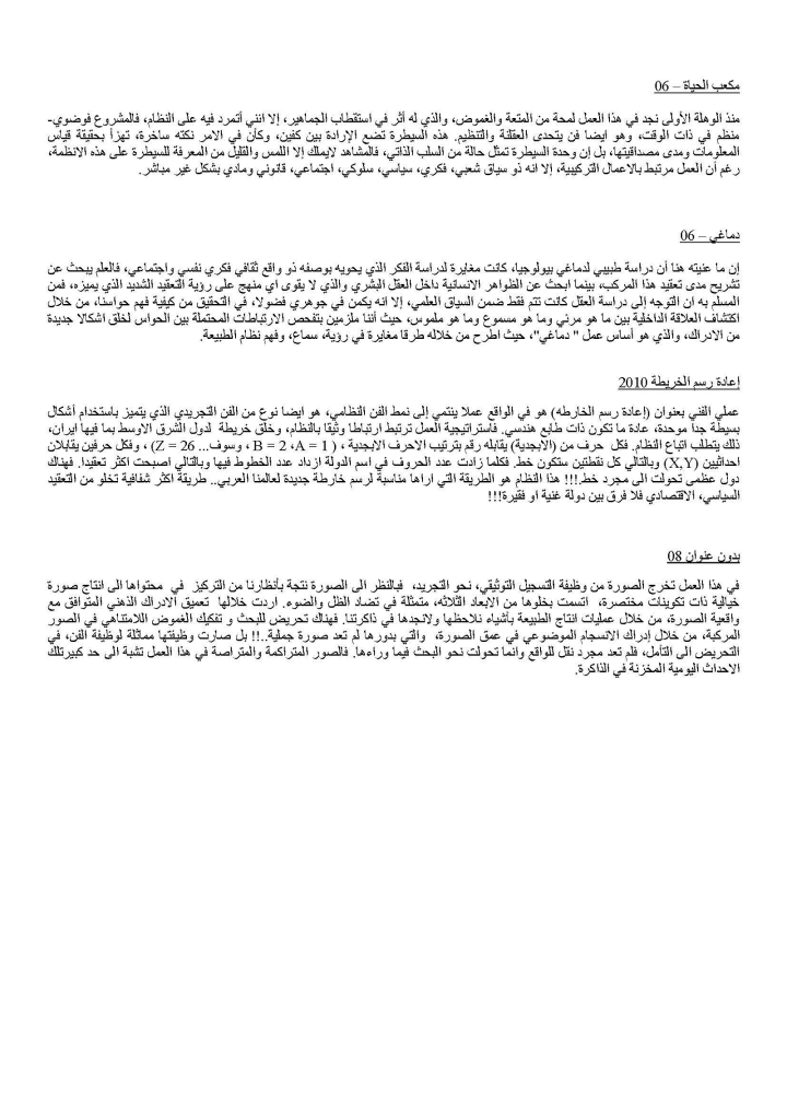 About my work in Arabic- page only text_Page_2